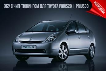 Продажа ЭБУ с чип-тюнингом для Toyota Prius20 | Prius30